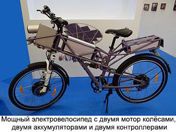 Мощный электровелосипед с двумя мотор колёсами, двумя аккумуляторами и двумя контроллерами