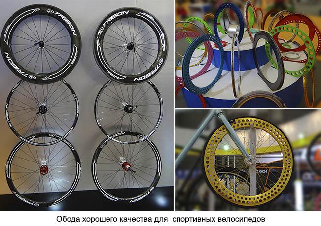 Обода хорошего качества для  спортивных велосипедов