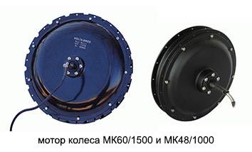 мотор колеса МК60/1500R-D и МК48/1000R-D